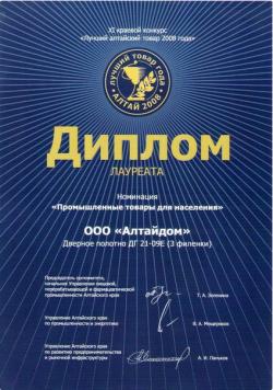Лучший Алтайский товар 2008 года диплом лауреата
