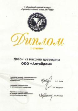 Лучший Алтайский товар 2007 года