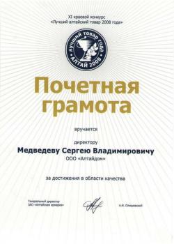 Лучший Алтайский товар 2008 года (грамота)