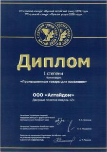 Лучшая услуга 2009 года